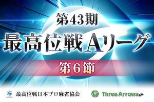 【6/20(水)11:00】第43期最高位戦Aリーグ 第6節