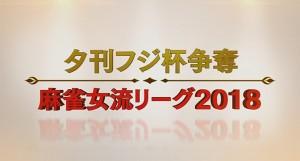 【2/22(木) 11:00】夕刊フジ杯争奪 麻雀女流リーグ2018[個人戦準決勝]