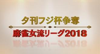 夕刊フジ杯争奪 麻雀女流リーグ2018 個人戦準決勝結果