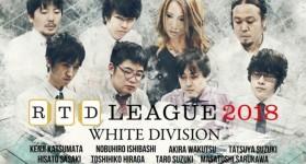 【3/19(月)21:00】RTDリーグ 2018 WHITE DIVISION 17・18回戦