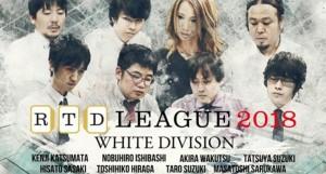 【4/30(月)21:00】RTDリーグ 2018 WHITE DIVISION 29・30回戦
