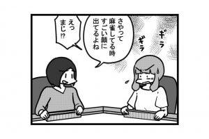 第1147話 女流雀士と漢字問題
