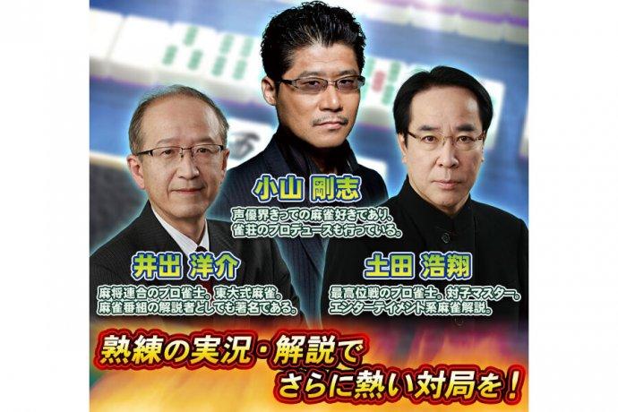 『セガNET 麻雀 MJ』新バージョン「Ver4.5」を実装! 小山剛志の実況、井出洋介、土田浩翔の解説を追加!
