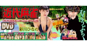 【本日2月15日発売】『近代麻雀』3月15日号 巻頭カラーは鈴木ふみ奈グラビア!