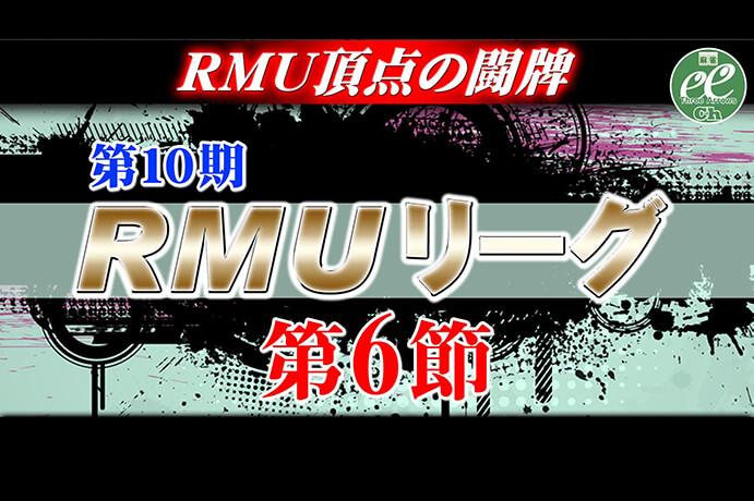【6/30(土)11:00】第10期RMUリーグ第6節