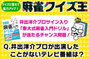【麻雀クイズ王】井出洋介プロの卒業論文のタイトルは?