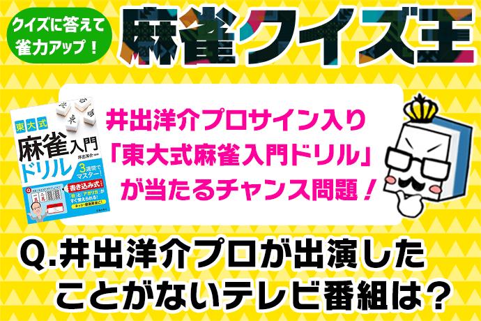 ★正解発表★【麻雀クイズ王】井出洋介プロが出演したことがないテレビ番組は?