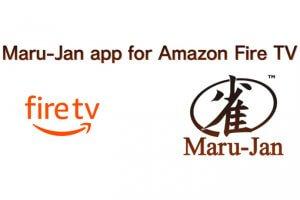 会員数100万人を超える「オンライン麻雀 Maru-Jan」に遂にMacOS対応版が登場!