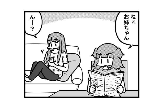 第1156話 女流雀士と新聞②