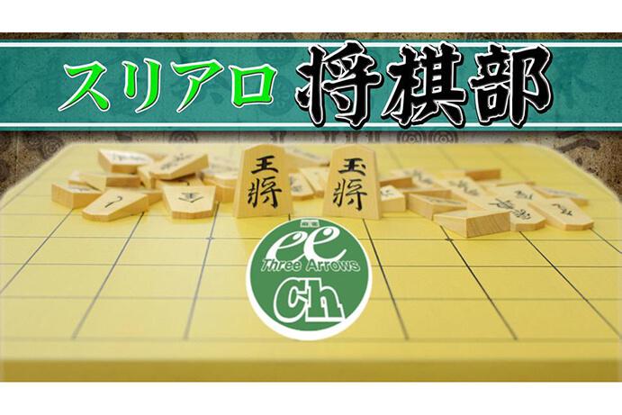 【9/9(月)19:00】スリアロ将棋部 二十五局目