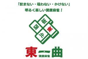 【7/5(木)20:00】古久根麻雀塾 実践編Vol.23