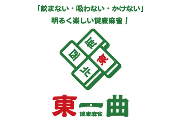 健康麻雀 東一曲の2号店 北九州市戸畑にオープン