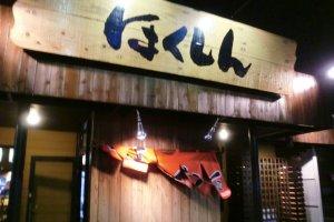 全国デカ盛りの旅2周目 第26回:富山県