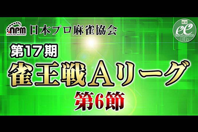【7/8(日)11:00】第17期雀王戦Aリーグ 第6節