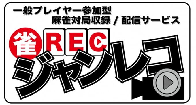 麻雀HOLICにて一般プレーヤー参加型麻雀対局収録/配信サービス「ジャンレコ」を提供開始!