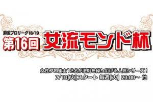 【10/23(火)23:00】モンド麻雀プロリーグ18/19 第16回女流モンド杯 #16 決勝第2戦