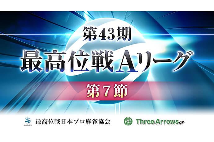 【7/11(水)11:00】第43期最高位戦Aリーグ 第7節