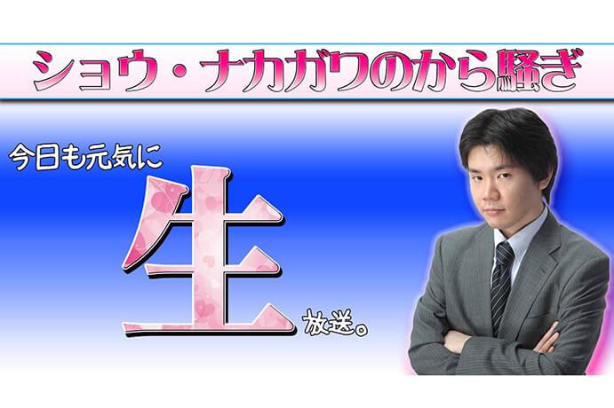 【5/17(日)19:00】【自室で部屋着配信】ショウナカガワのから騒ぎ!