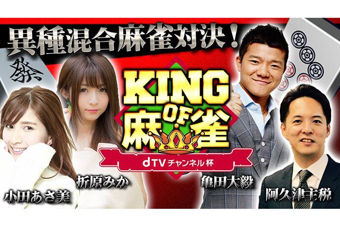 【7/15(日)18:00】dTVチャンネル杯 KING of 麻雀 第3回