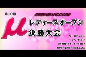 赤岩由美子さんが優勝 /第10回μレディースオープン
