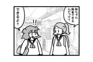 第1170話 女流雀士の麻雀