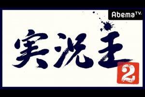【7/22(日)14:00】第16期μリーグ第5節
