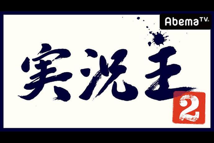 【7/21(土)24:00】夜桜たま含むアイドル部4人出演!実況王2 #8【予選第8試合】アイドル部BLUE×ばあちゃる