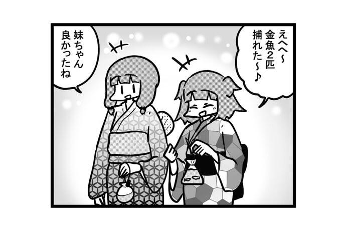第1178話 女流雀士と金魚すくい②