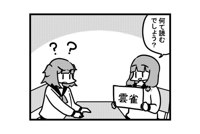第1180話 女流雀士の漢字問題