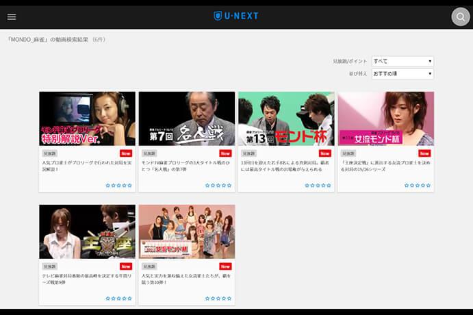 MONDO TV「モンド麻雀プロリーグ」シリーズ 一挙34タイトルU-NEXTにて7/25(水)より配信スタート!