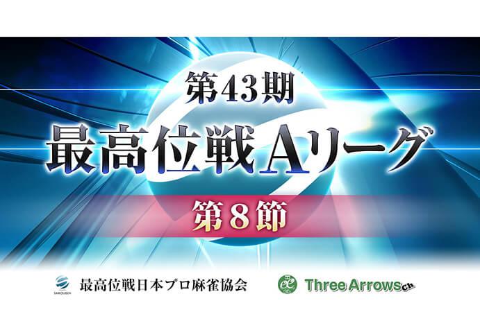 【7/28(土)11:00】第43期最高位戦Aリーグ 第8節