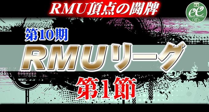 【4/1(日)11:00】第10期RMUリーグ第1節(開幕戦)