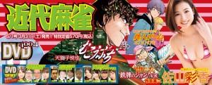 【本日4月16日発売】『近代麻雀』5月15日号 巻頭カラーはRaMuグラビア!