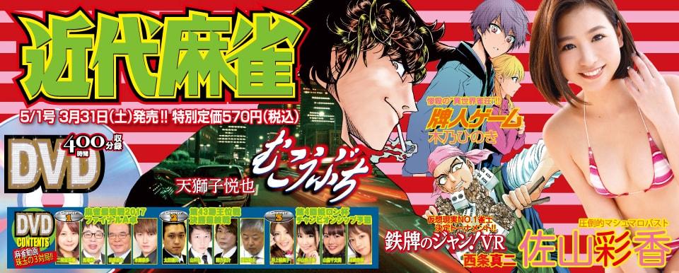 【本日3月31日発売】『近代麻雀』5月1日号 巻頭カラーは佐山彩香グラビア!