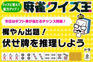 【麻雀クイズ王】伏せ牌を推理しよう その4【AMAZONチケットが当たるチャンス問題】