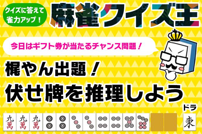 【麻雀クイズ王】伏せ牌を推理しよう その3【AMAZONチケットが当たるチャンス問題】