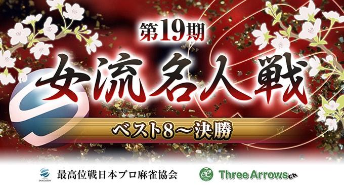 【4/6(金)15:00】第19期女流名人戦 ベスト8~決勝【スリアロスペシャルウィーク5日目】