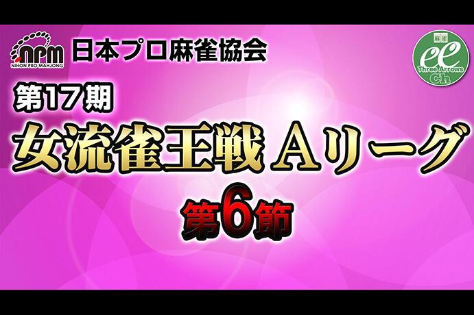 【8/05(日)11:00】第17期女流雀王戦Aリーグ 第6節