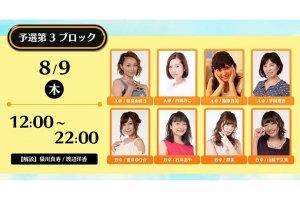 【8/11(土)12:00】第3回モンド杯チャレンジマッチ