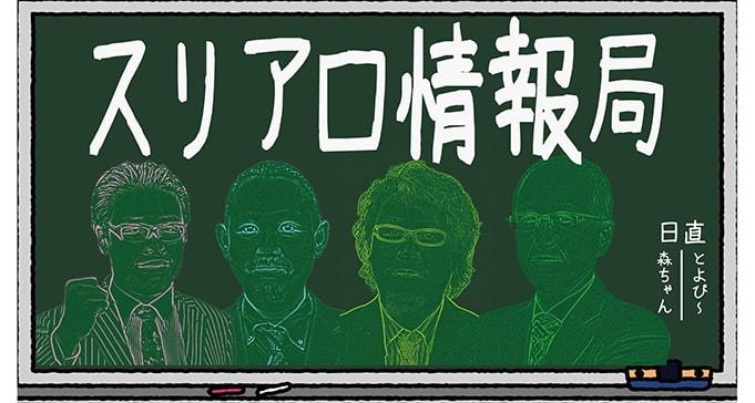 【4/11(水)19:00】スリアロ情報局【4月】