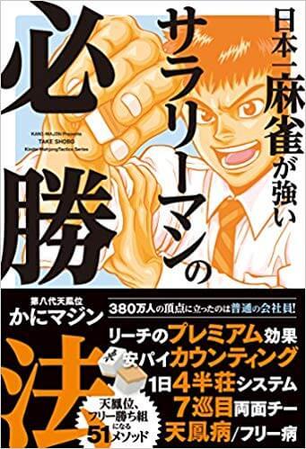 日本一麻雀が強いサラリーマンの必勝法