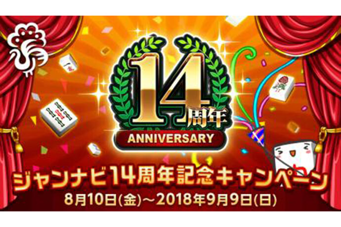 「ジャンナビ麻雀オンライン」14周年!!各プロ団体からの祝辞の声も