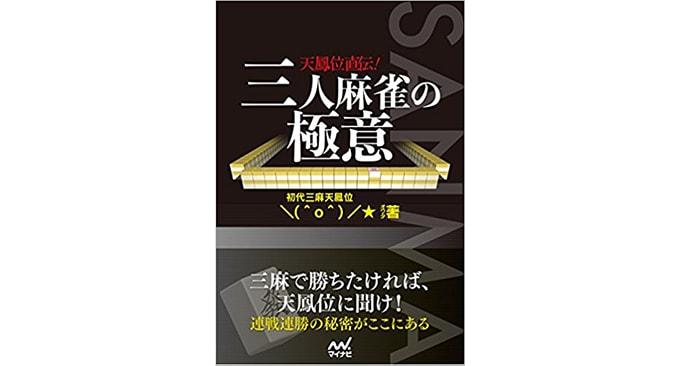 【4/23(月)発売】天鳳位直伝! 三人麻雀の極意(オワタ)