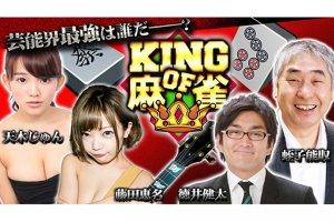 【8/18(土)18:00】dTVチャンネル杯 KING of 麻雀 第4回