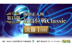 【8/19(日)11:00】第17期雀王戦Aリーグ 第9節