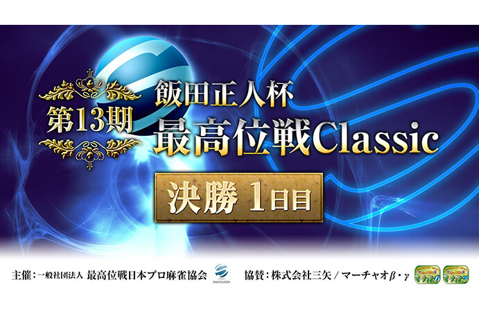 【8/18(土)11:00】第13期飯田正人杯 最高位戦Classic 決勝1日目