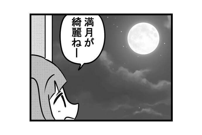 第1208話 女流雀士と満月