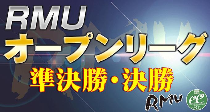 【1/27(土)11:00】RMUオープンリーグ決勝