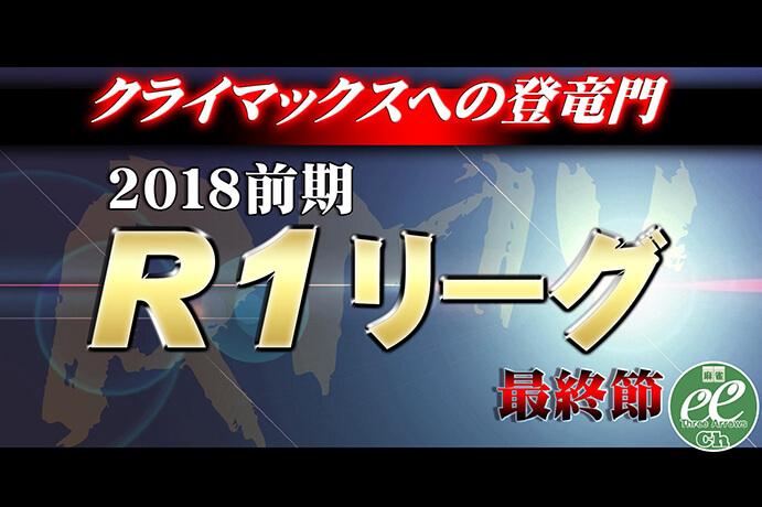 【8/25(土)11:00】RMU 前期R1リーグ最終節
