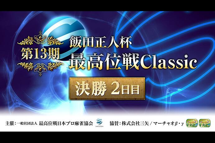 【8/26(日)11:00】第13期飯田正人杯 最高位戦Classic 決勝2日目